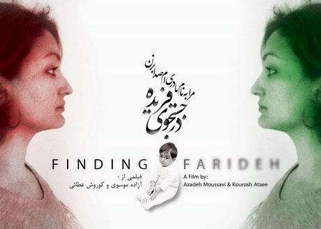 بیست و پنجمین حضور ایران در رقابت اسکار، مستندی ۸۸ دقیقهای درباره دختری ایرانی به نام فریده است که توسط یک خانواده هلندی ۴۰ سال پیش به سرپرستی گرفته شده و اکنون با غلبه بر ترسهایش به سرزمین مادری سفر میکند.