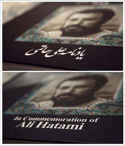 یادی از علی حاتمی